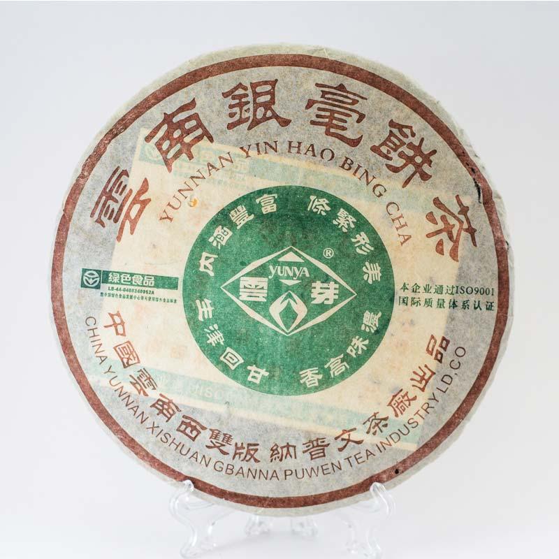 'Инь Хао Пиин Ча' 2005, 400г