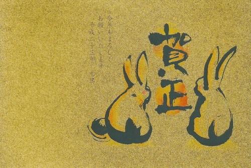 nengajo-japanese-new-year-card